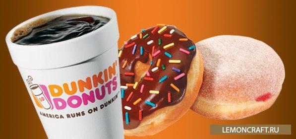 Мод на питательную еду Dunkin' Donuts [1.7.10]