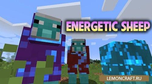 Мод на энергетических овец Energetic Sheep [1.15.2] [1.14.4] [1.12.2]
