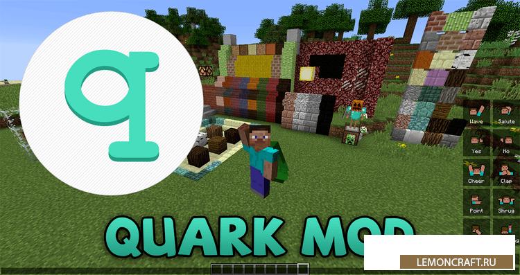 Мод на новые блоки и декорации Quark [1.16.4] [1.15.2] [1.14.4] [1.12.2]