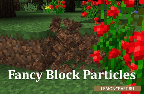 Мод на изменения частиц блоков Fancy Block Particles [1.12.2] [1.11.2] [1.10.2] [1.7.10]