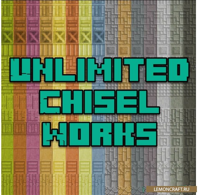 Мод на связку одних  модов с другими Unlimited Chisel Works [1.12.2] [1.11.2] [1.10.2]