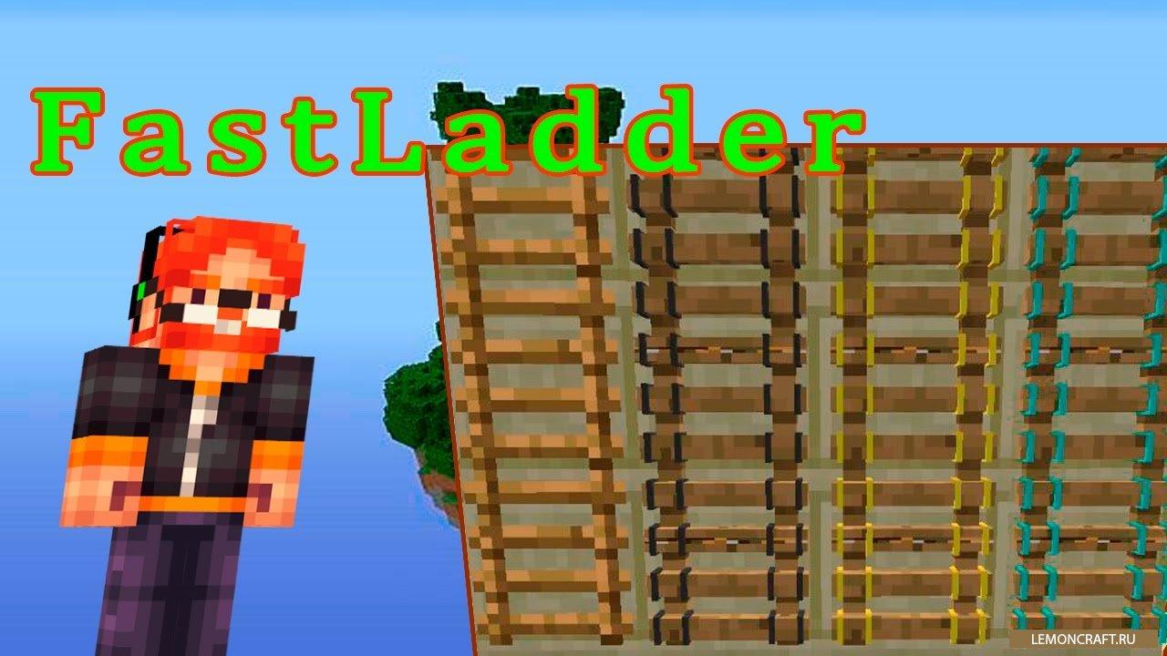 Мод на новые лестницы FastLadder [1.12.2] [1.10.2] [1.9.4]