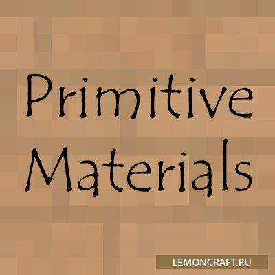 Мод на древние строительные материалы Primitive Materials [1.7.10]