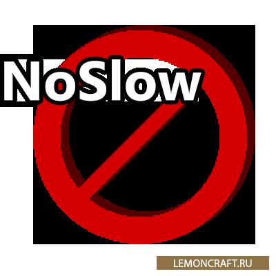 Мод на увеличение скорости передвижения NoSlow [1.12.2]