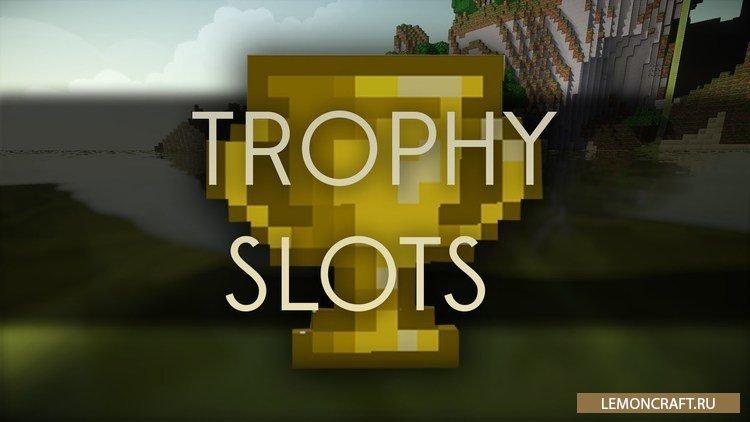 Мод на блокировку слотов Trophy Slots [1.12.2] [1.9.4] [1.7.10]