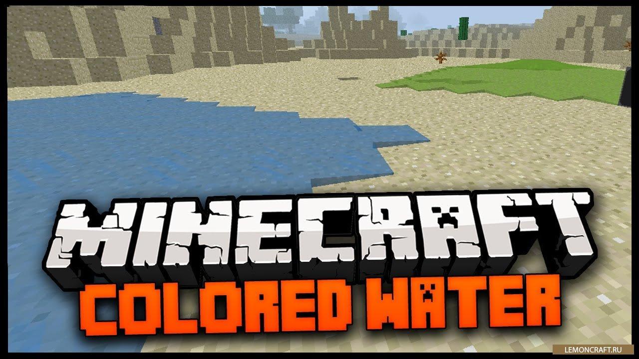 Мод на раскрашенную воду Colored Water [1.12.2]