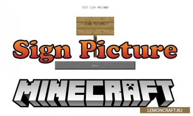 Мод на загрузку изображений Sign Picture [1.12.2] [1.11.2] [1.10.2] [1.7.10]