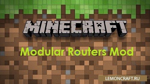 Мод на перемещение предметов Modular Routers [1.14.4] [1.12.2] [1.11.2] [1.10.2]