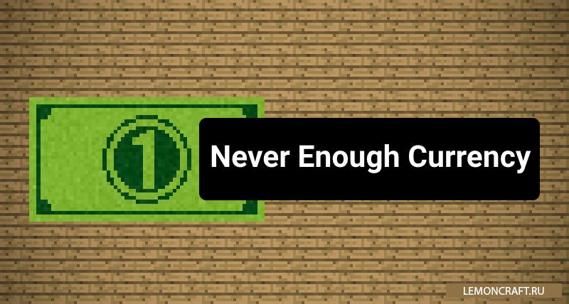 Мод на игровую валюту Never Enough Currency [1.12.2] [1.11.2] [1.10.2] [1.7.10]