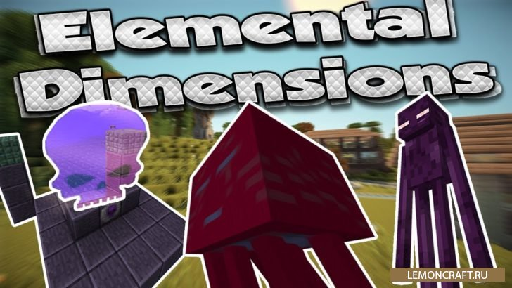 Мод на новые приключения Elemental Dimensions [1.12.2] [1.11.2] [1.10.2]