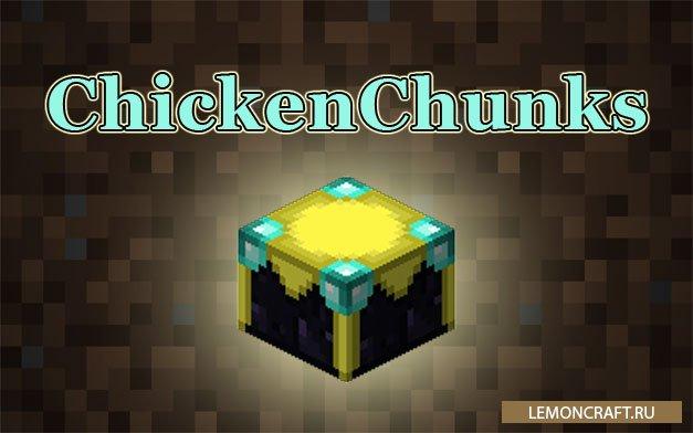Мод на загруженные чанки ChickenChunks [1.12.2] [1.11.2] [1.10.2] [1.7.10]