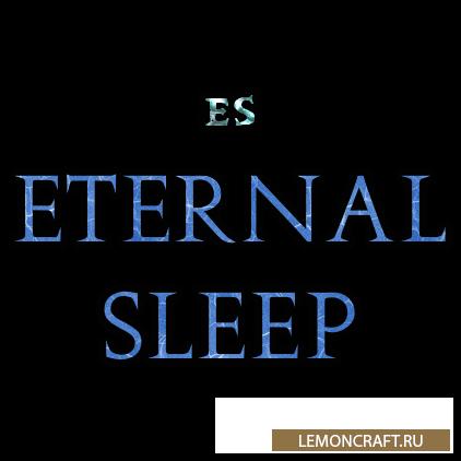 Мод на хорошую погоду Eternal Sleep [1.12.2]