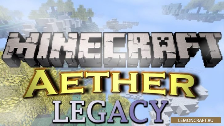 Мод на рай Aether Legacy [1.12.2] [1.11.2] [1.10.2] [1.9.4]