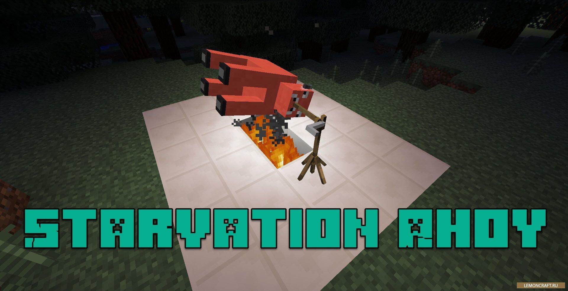 Мод на изменения в механике еды Starvation Ahoy [1.12.2] [1.11.2] [1.10.2] [1.7.10]