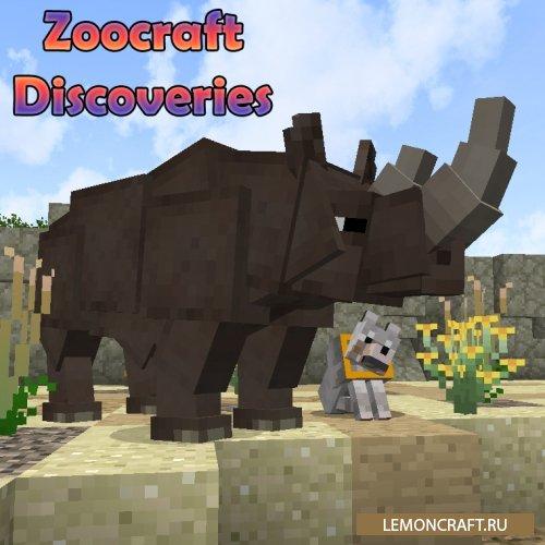 Мод на трехмерные модели животных Zoocraft Discoveries [1.12.2] [1.7.10]