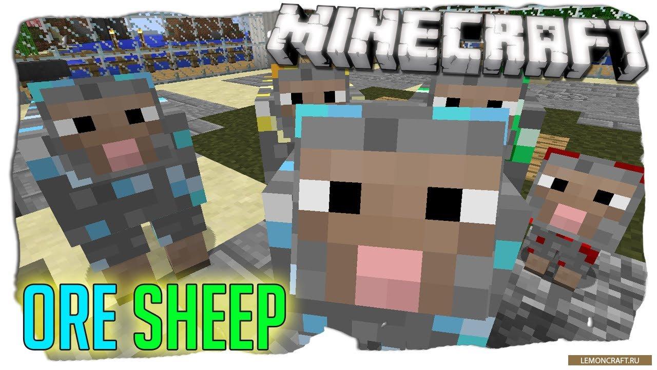 Мод на овец-рудники Ore Sheep [1.12.2] [1.7.10]