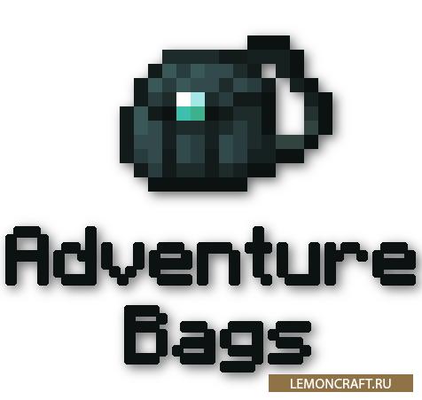 Мод на Эндер вещи AdventureBag [1.12.2] [1.10.2]