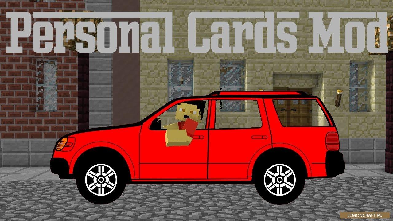 Мод на персональный автомобиль Personal Cars [1.12.2] [1.11.2] [1.10.2]