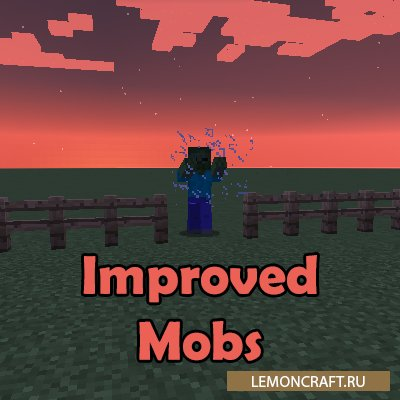 Мод на увеличение силы мобов Improved Mobs [1.12.2] [1.11.2] [1.10.2]
