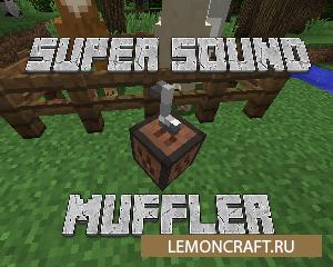 Мод на удаление лишних звуков Super Sound Muffler [1.12.2] [1.11.2] [1.10.2]