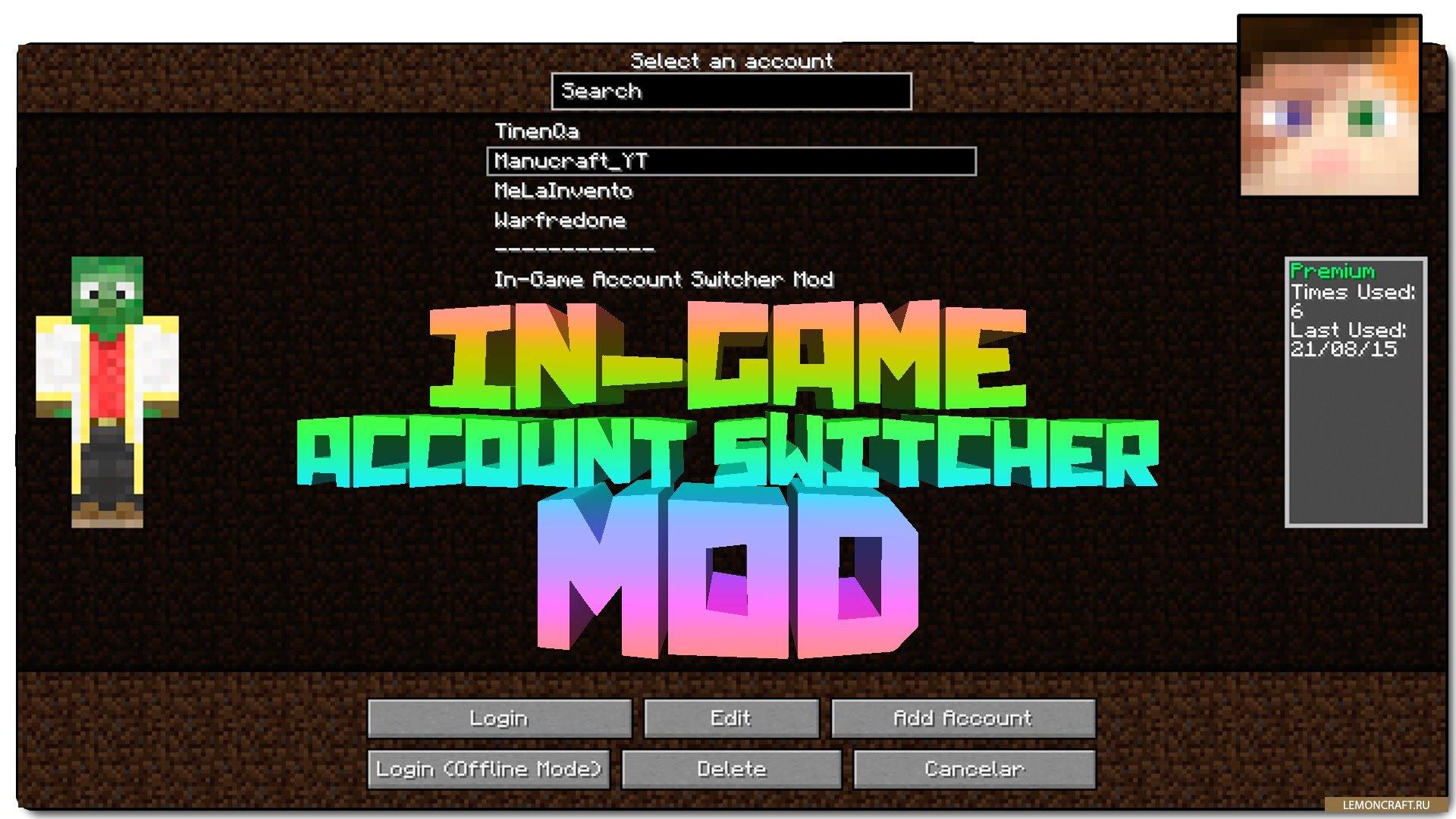 Мод на быструю смену аккаунта Ingame Account Switcher [1.12.2] [1.11.2] [1.10.2] [1.7.10]