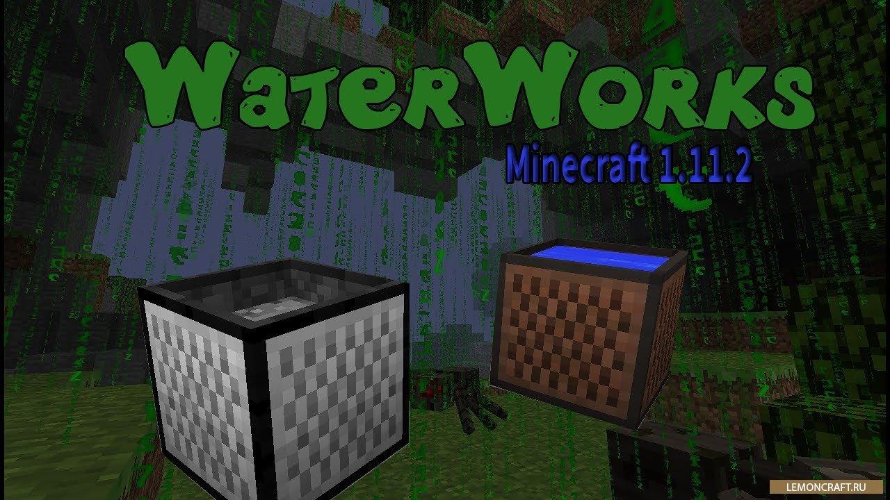 Мод на сбор воды Waterworks [1.12.2] [1.11.2]