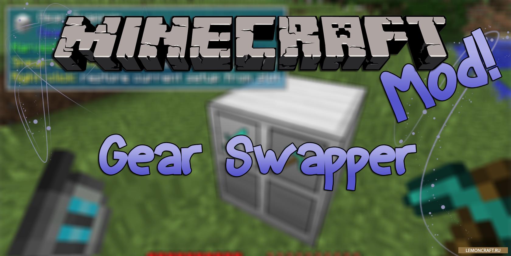 Мод на переключение между блоками Gear Swapper [1.12.2] [1.11.2] [1.10.2] [1.7.10]