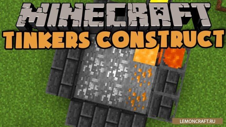 Мод на руды, механизмы и блоки Tinkers' Construct [1.12.2] [1.11.2] [1.10.2] [1.9.4]