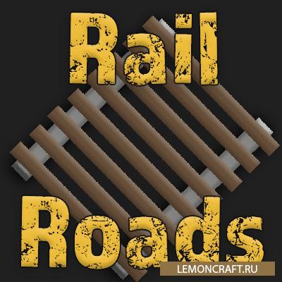 Мод на езду по рельсам Rail Roads [1.12.2]