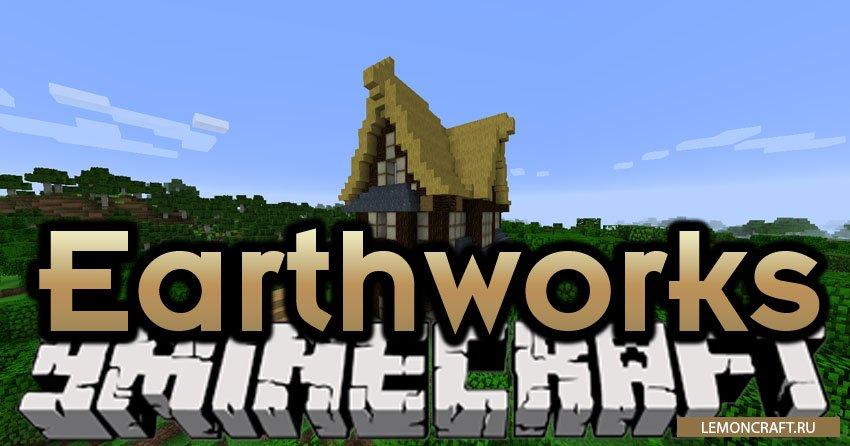 Мод на строительные материалы Earthworks [1.12.2] [1.11.2] [1.10.2]