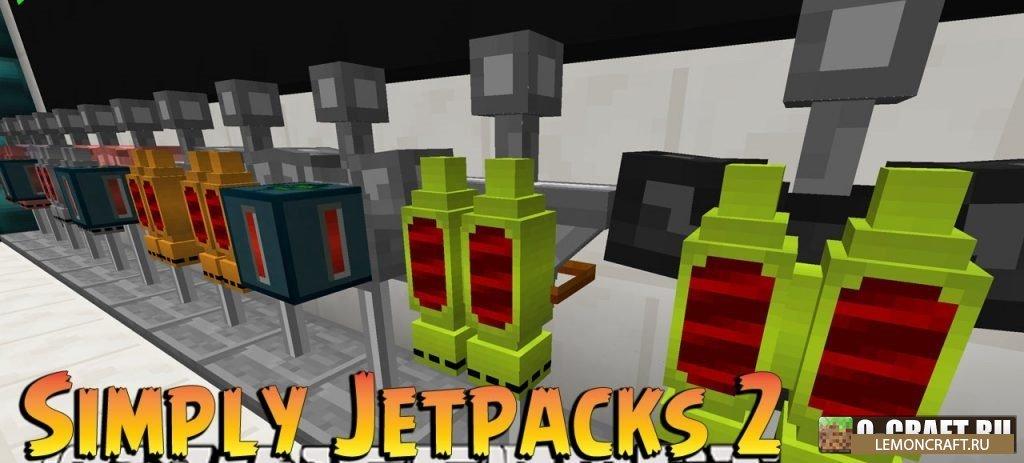 Мод на реактивные ранцы Simply Jetpacks 2 [1.12.2] [1.10.2]