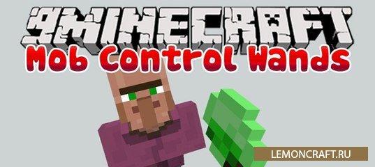 Мод на волшебные палочки Mob Control Wands [1.12.2]
