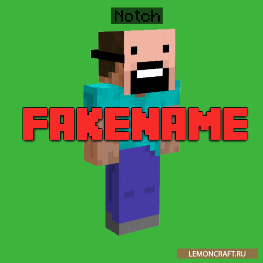 Мод на изменения имени игрока Fakename [1.16.1] [1.15.2] [1.12.2] [1.11.2]