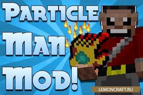 Мод на чудесную перчатку Particle Man [1.12.2] [1.10.2] [1.7.10]
