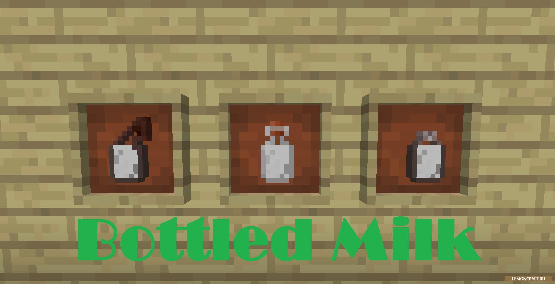 Мод на бутылки для молока Bottled Milk [1.12.2] [1.11.2] [1.10.2]