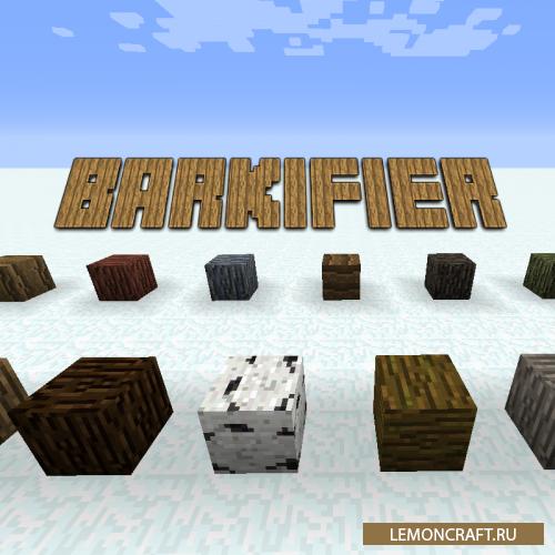 Мод на декоративные деревянные блоки Barkifier [1.12.2] [1.11.2] [1.10.2] [1.9.4]