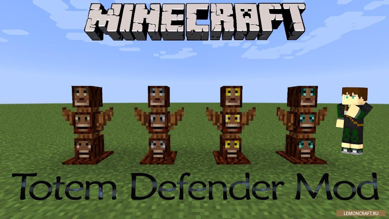 Мод на новые тотемы Totem Defender [1.12.2] [1.11.2] [1.10.2] [1.7.10]