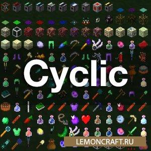 Мод на новые блоки и предметы Cyclic [1.12.2] [1.11.2] [1.10.2] [1.9.4]