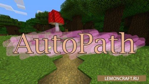 Мод на изменение блоков AutoPath [1.12.2]