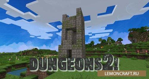 Мод на новые подземелья Dungeons 2 [1.12.2] [1.10.2]