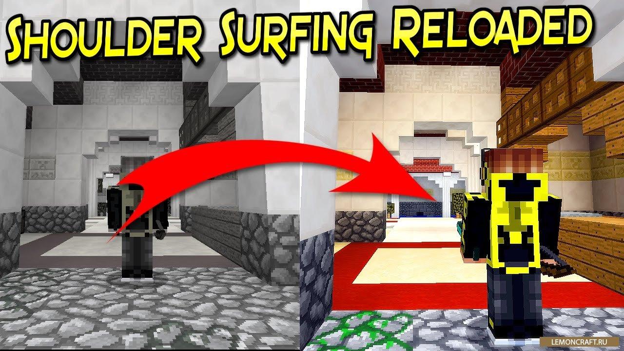 Мод на новый вид Shoulder Shoulder Surfing Reloaded [1.14.4] [1.12.2] [1.10.2] [1.7.10]