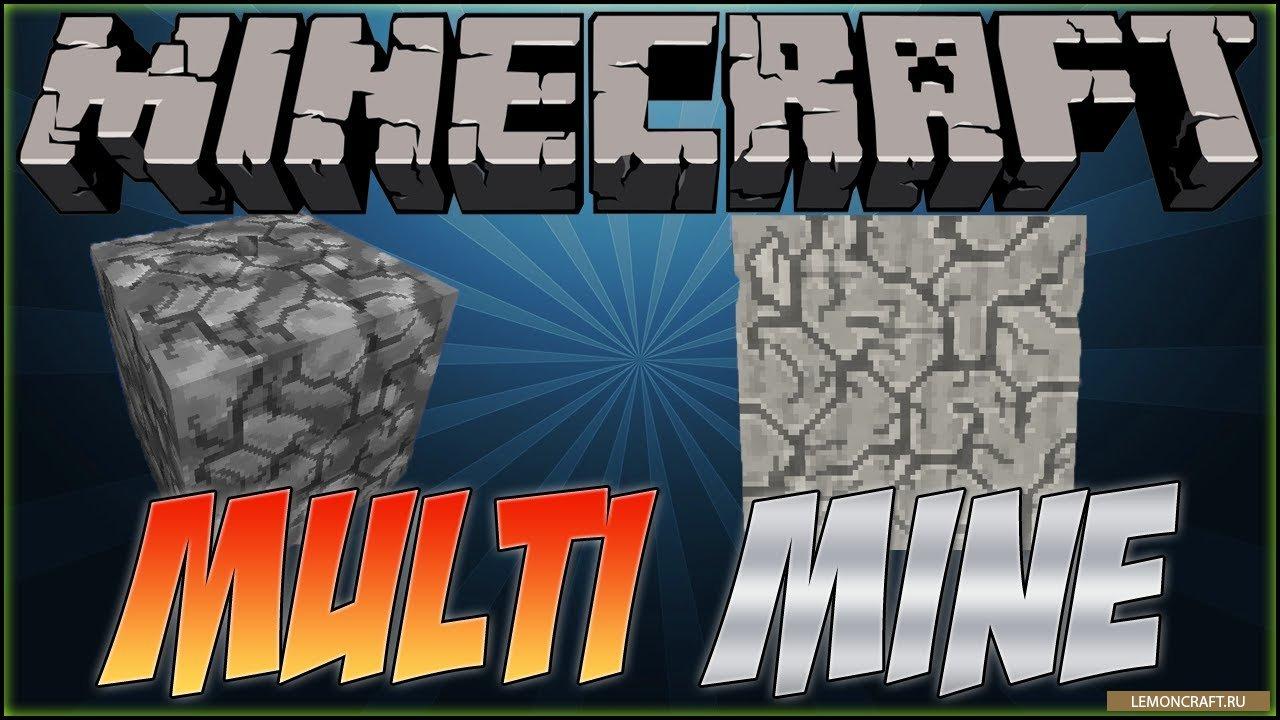 Мод на полуполомку блока Multi Mine [1.12.2] [1.11.2] [1.10.2] [1.7.10]