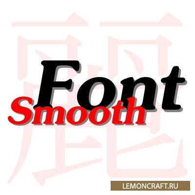Мод на новый шрифт Smooth Font [1.12.2] [1.11.2] [1.10.2] [1.7.10]
