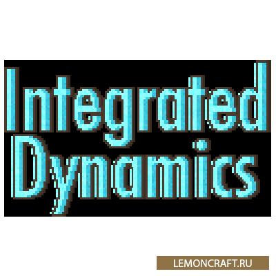 Мод на полную автоматицазию игры Integrated Dynamics [1.12.2] [1.11.2] [1.10.2] [1.9.4]