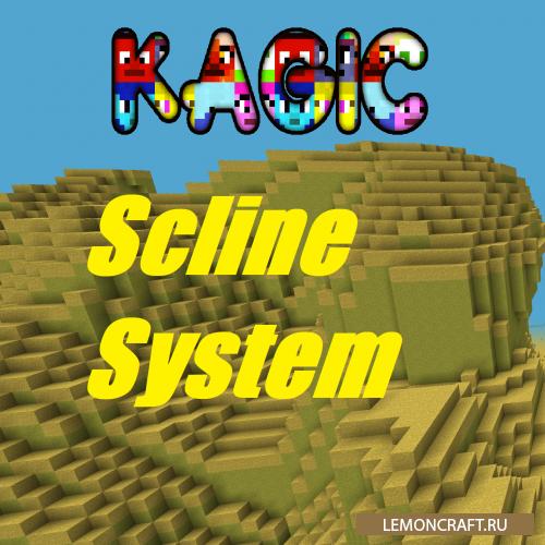 Мод на новые миры Kagic: Scline System [1.12.2]