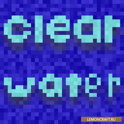 Мод на прозрачные водоемы Clear Water [1.12.2]