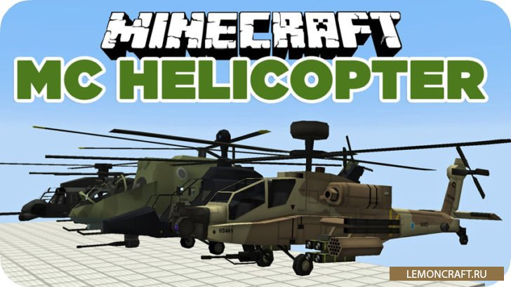 Мод на авиапарк MC Helicopter [1.7.10] [1.6.4] [1.5.2]