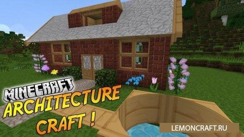 Мод на новую архитектуру ArchitectureCraft - ElytraDev [1.12.2]