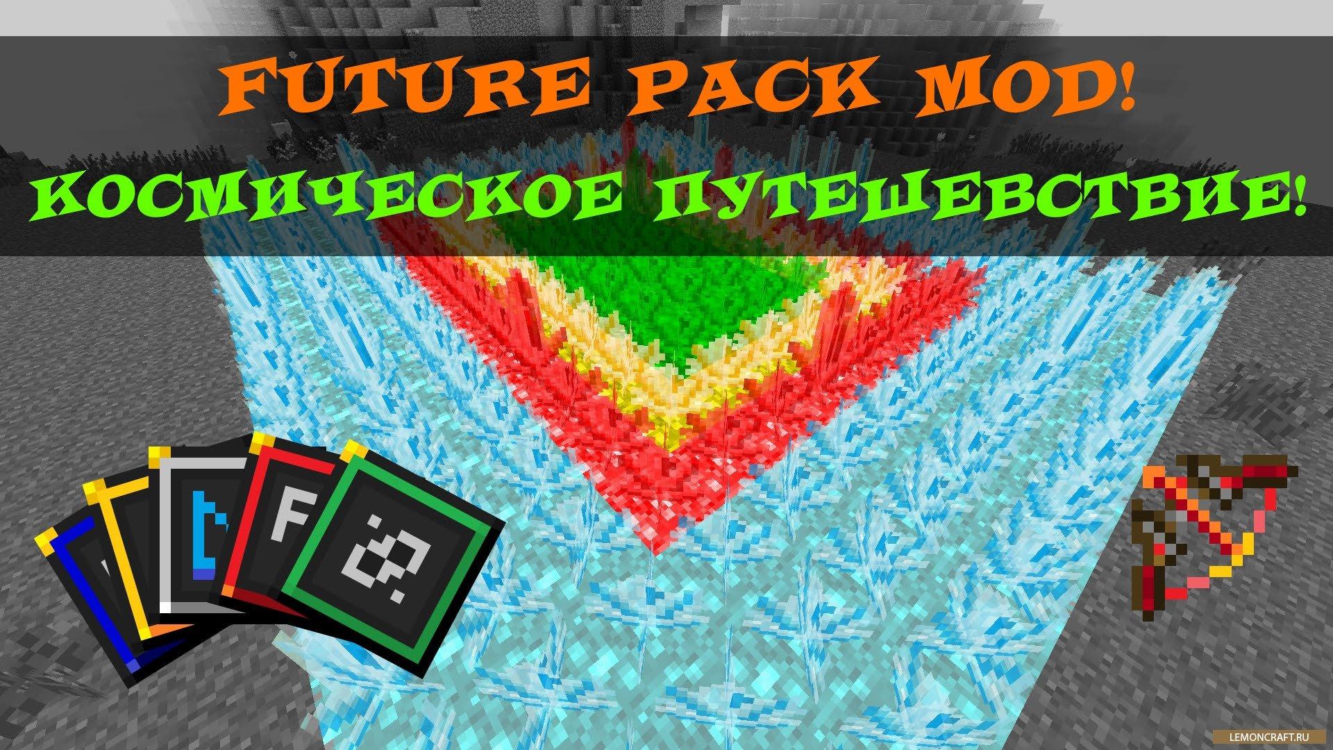 Мод на путешествие в космосе Futurepack [1.12.2] [1.11.2] [1.10.2] [1.7.10]