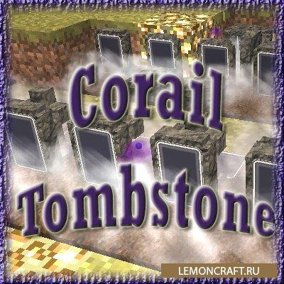 Мод на надгробия Corail Tombstone [1.16.4] [1.15.2] [1.14.4] [1.12.2]